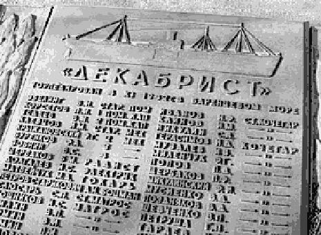 "Славная судьба транспорта ""Анадырь"""