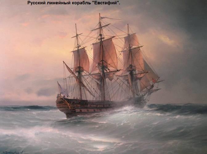 Славнейшая победа русского флота