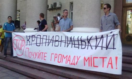 В Кировограде проходят массовые акции протеста против переименования города в Кропивницкий