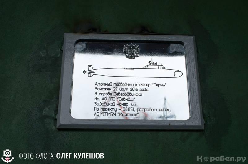 В Северодвинске заложена шестая АПЛ «Ясень»