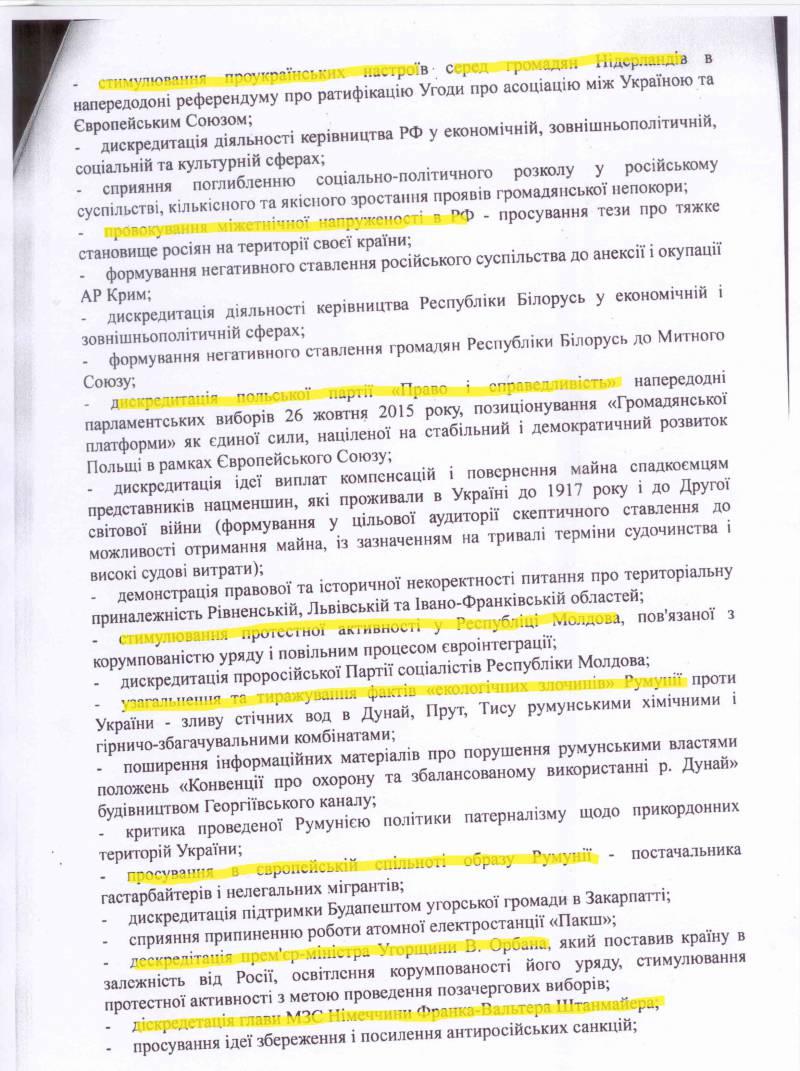 Тролли в погонах МО Украины выходят на тропу войны