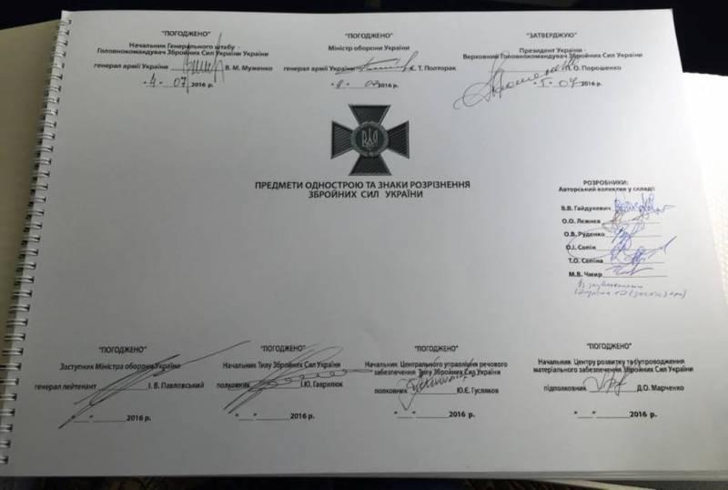 «Декоммунизированные» погоны порошенковской армии