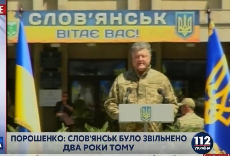 Порошенко повысил статус спецоперации в Донбассе до «настоящей Отечественной войны»