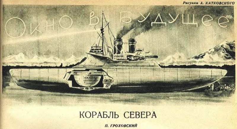«Подводная лодка будущего»