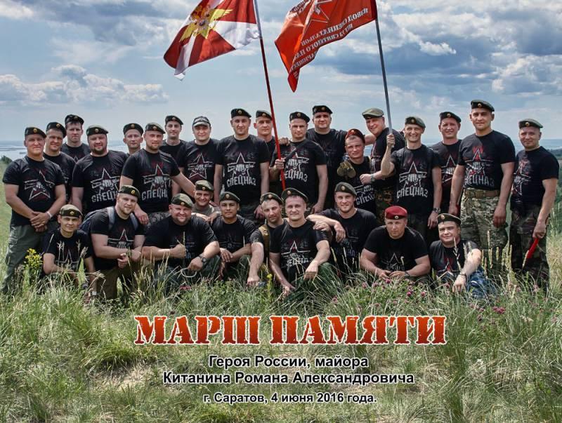 Дни Памяти,  посвященные Герою РФ майору Китанину Р.А. 2 - 4 июня 2016г.