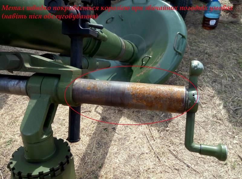 СМИ: качество новых украинских миномётов оставляет желать лучшего