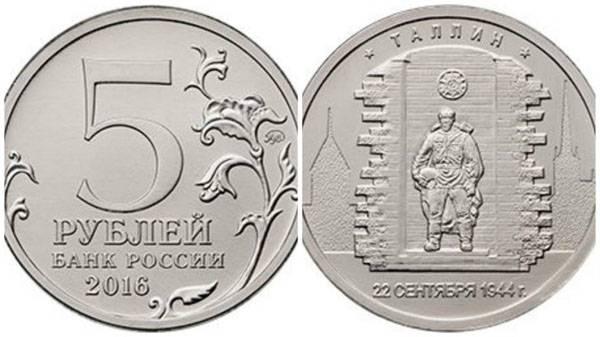 В Прибалтике негодуют по поводу выпуска памятных монет Банком России