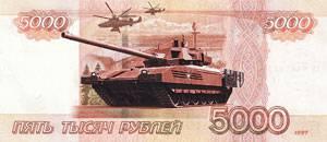 Больше военных расходов