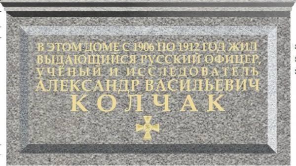 «Белый реванш». «Увековечение» адмирала Колчака