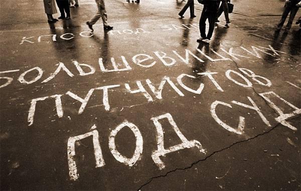 Попытке спасти единство СССР - четверть века