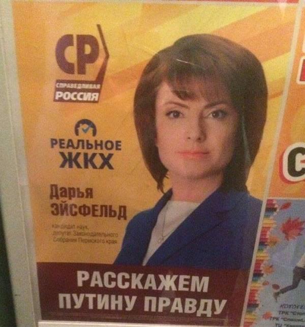 Предвыборное плакатное творчество