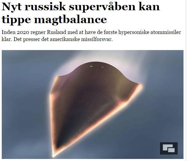 Дания озабочена разработкой в РФ гиперзвукового оружия