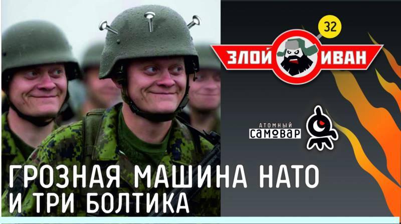 Грозная машина НАТО и три болтика. Злой Иван №32 с Иваном Победой