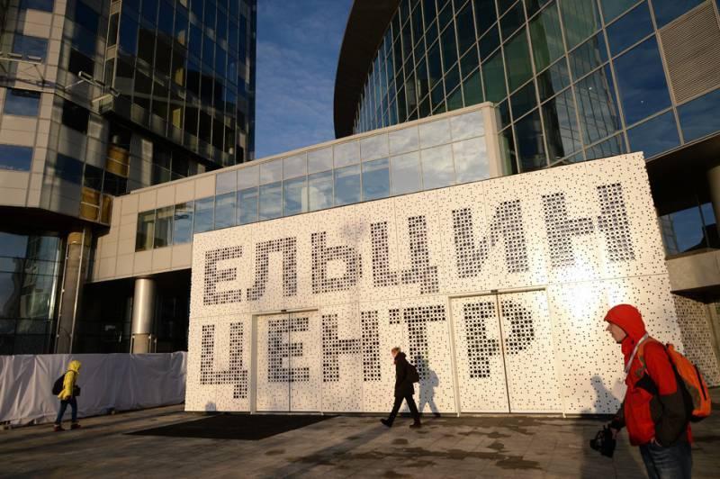 «Ельцин-центр» потребовали закрыть «за пропаганду либерального фашизма»