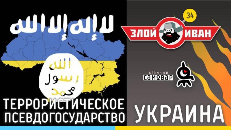 Террористическое псевдогосударство Украина. Злой Иван №34 с Иваном Победой