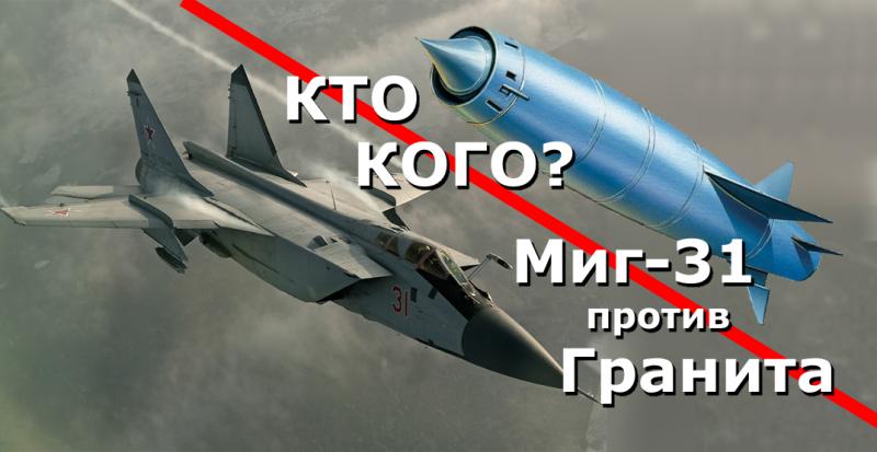 """Миг-31 против ПКРК """"Гранит"""""""
