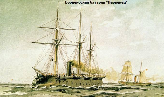 Малоизвестные страницы из истории рождения русского броненосного флота