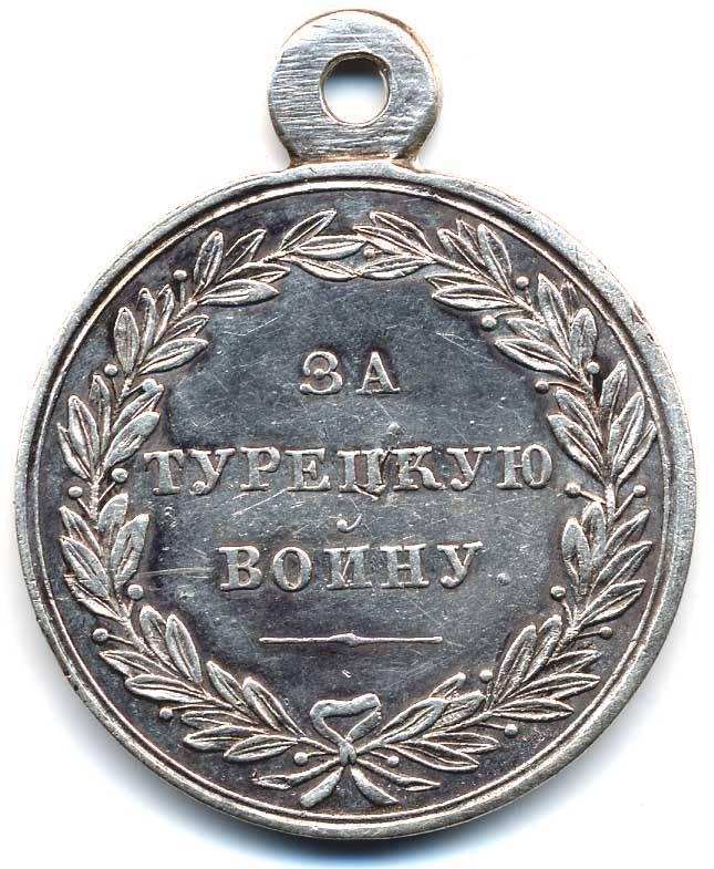 Медали Николаевской эпохи: персидская и турецкая войны