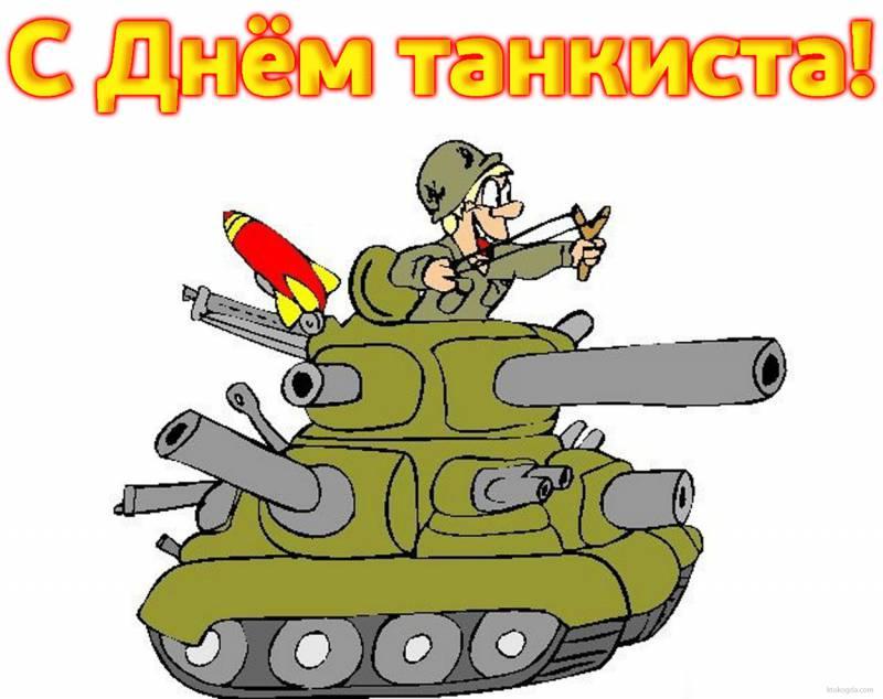 Смс поздравление в день танкиста
