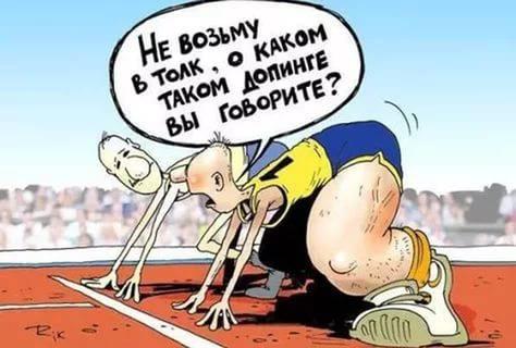 мюсли допинг фото