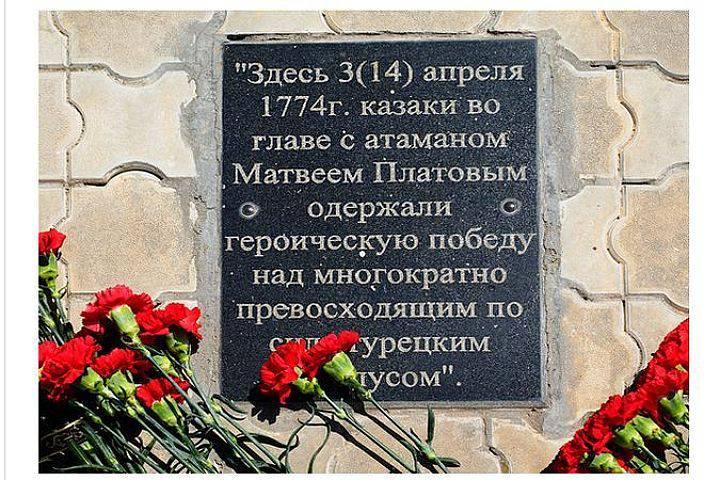 Еще раз о Матвее Ивановиче Платове