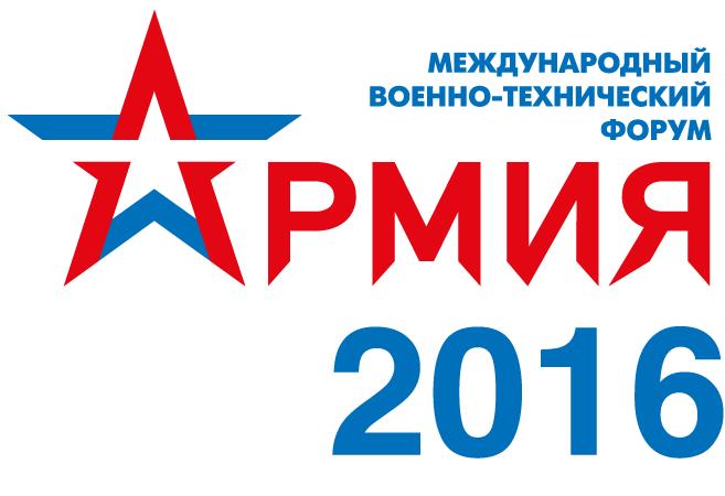 Впечатления от форума АРМИЯ-2016