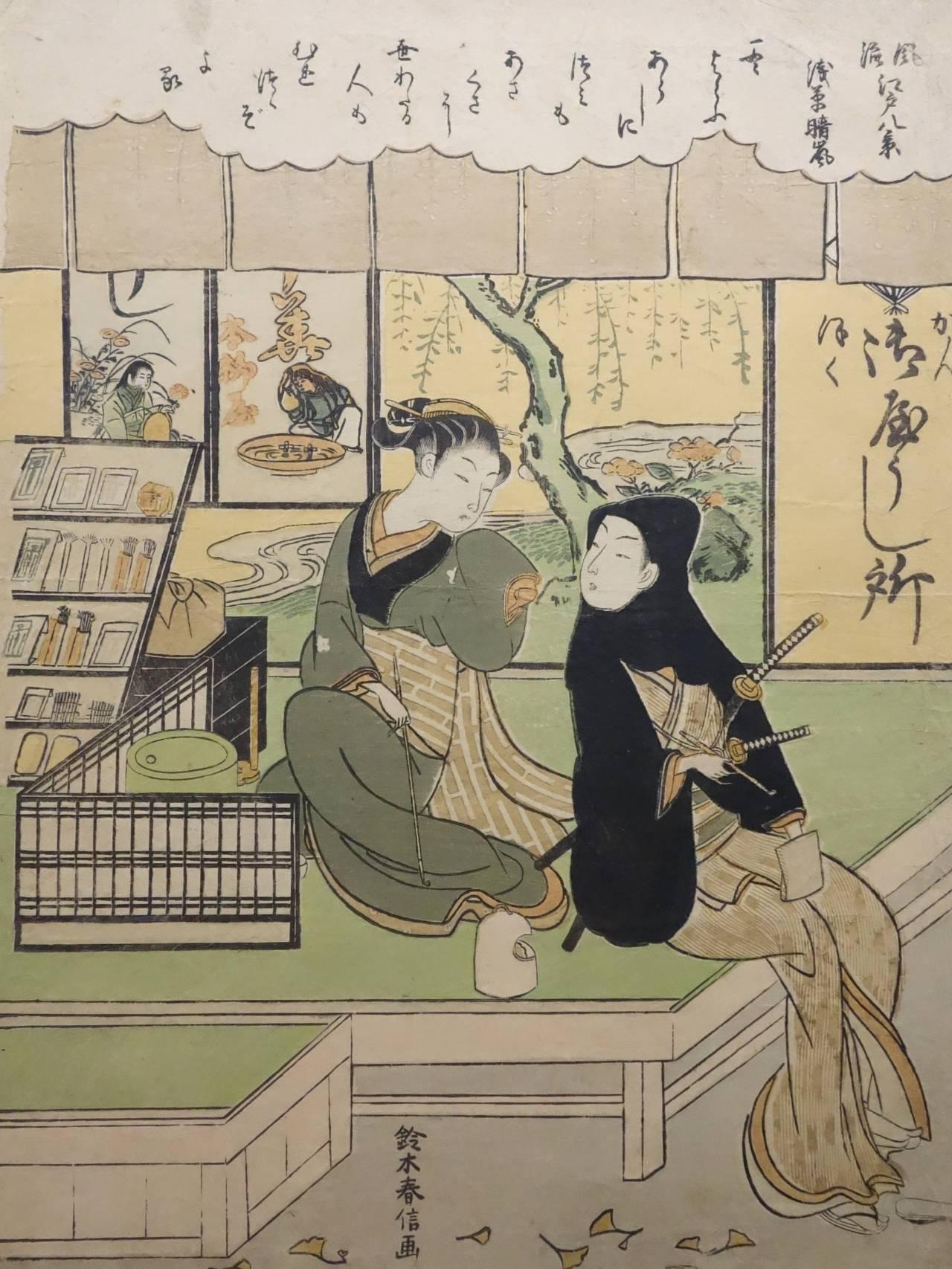 Секс во времена самураев