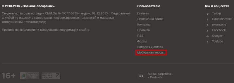 Мобильная версия сайта «Военное обозрение»