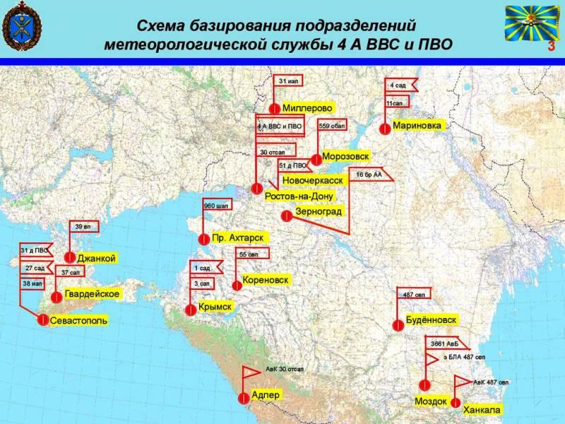 СМИ: в ЮВО создана смешанная авиационная дивизия