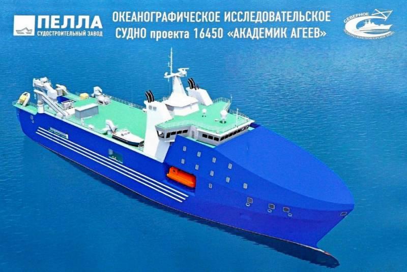 На заводе «Пелла» заложено океанографическое судно 1-го ранга