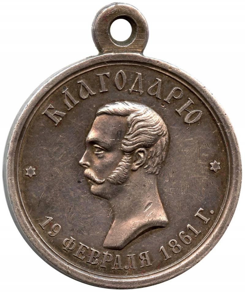 Медали эпохи Александра II: от Гуниба до Коканда