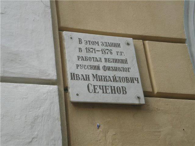 shpori-fiziologiya-golovnogo-mozga-sechenov-chitat