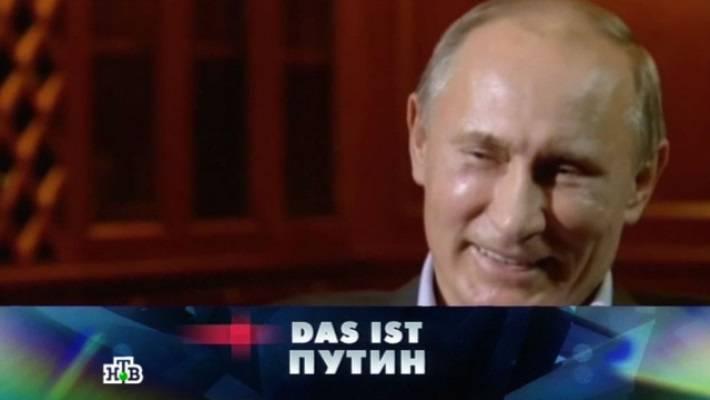 Президент РФ объяснил «страхами» негативное отношение к нему Запада
