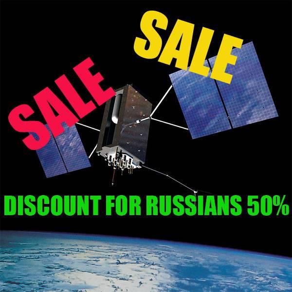Купи спутник... Спутник купи...