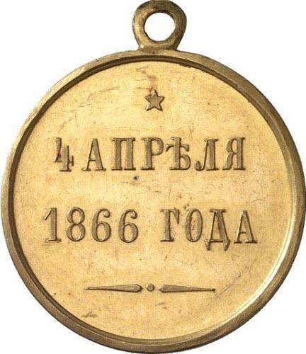 Медали эпохи Александра II: от Русско-турецкой войны до терактов «Народной воли»