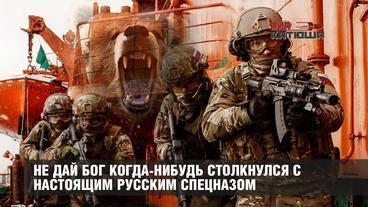 Польский эксперт своему министру обороны: не дай Бог когда-нибудь столкнулся с настоящим русским спецназом