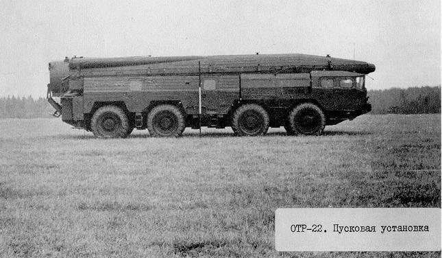 Оперативно-тактический ракетный комплекс 9К76 «Темп-С»