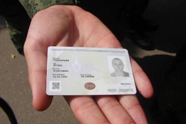 До конца года все военнослужащие ВВО будут обеспечены персональными электронными картами
