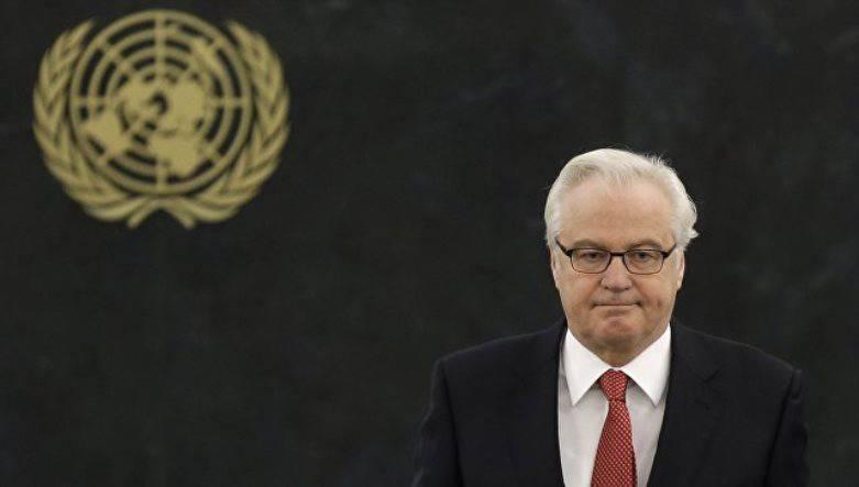 Чуркин: текущие отношения между РФ и США, возможно, самые худшие с 1973 г