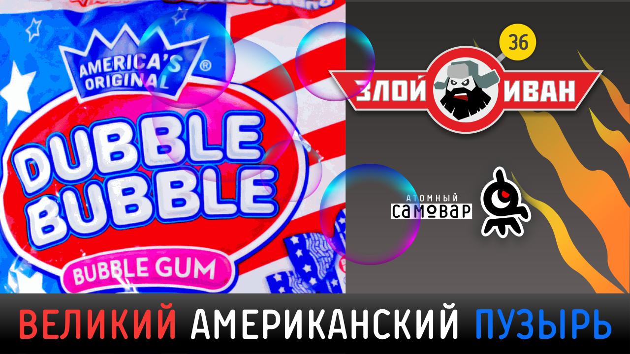 Великий Американский Пузырь Злой Иван №36 с Иваном Победой