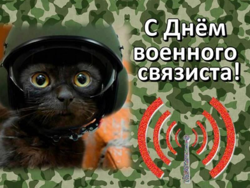 Прикольное поздравление с днем военного связиста