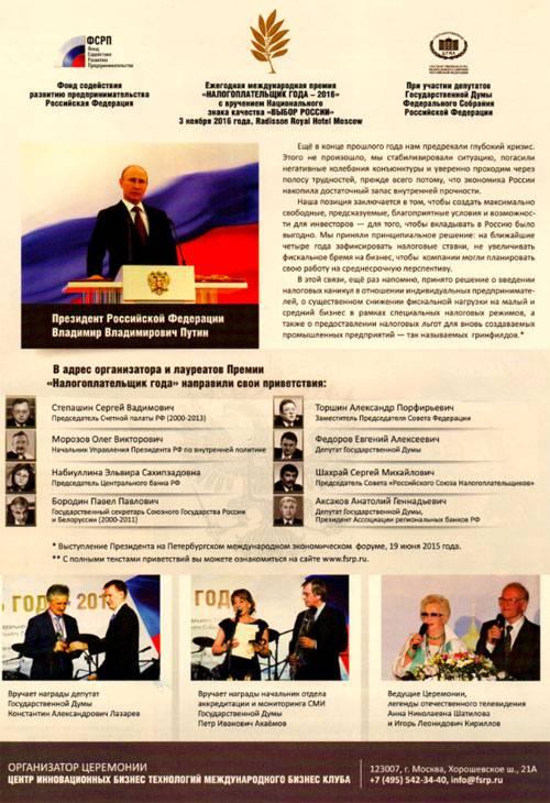 Открытое письмо Наталье Поклонской по вопросу деятельности ФСРП
