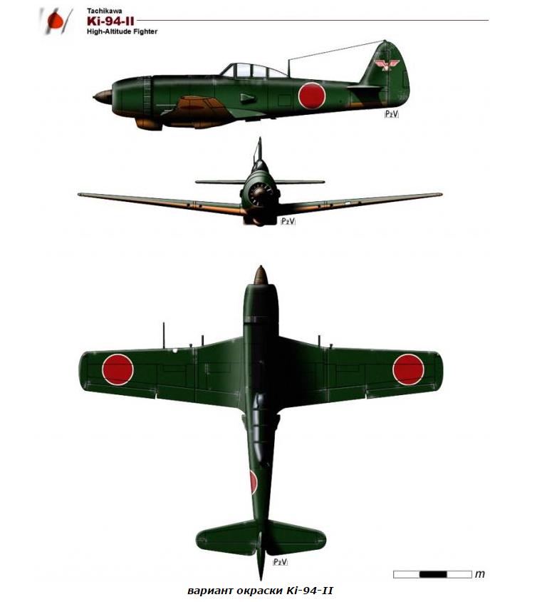 Проекты японских высотных истребителей Ki-94 и Ki-94-II