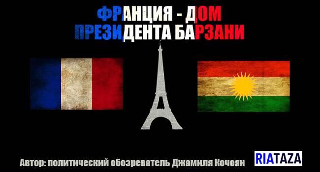 Франция - дом президента Барзани