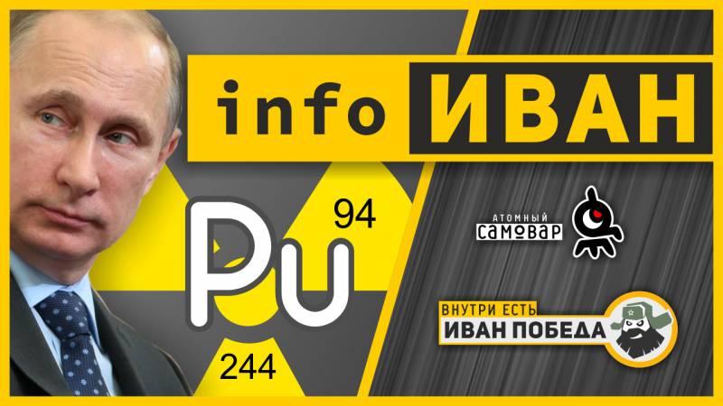 infoИВАН ★ Pu и Путин