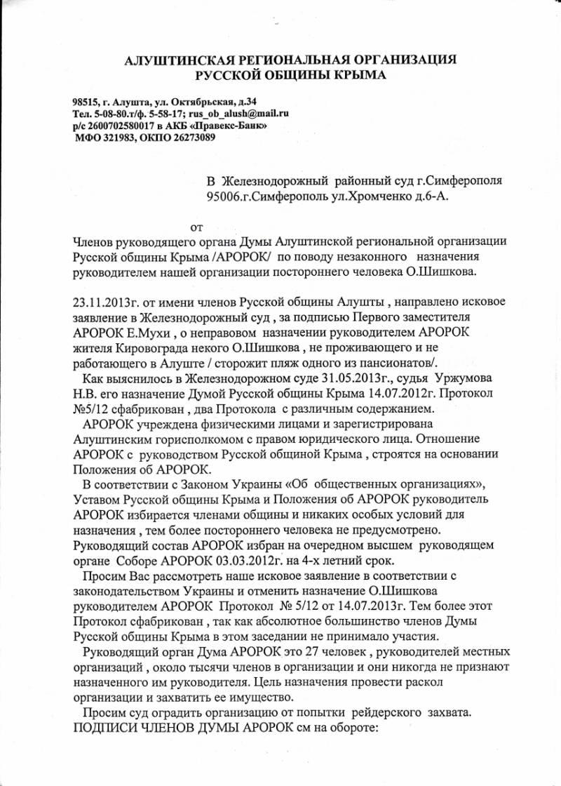 Крымские чудеса: кто кому продан в Крыму