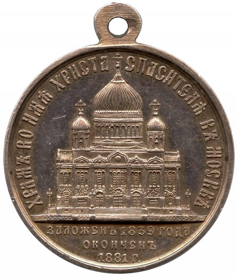 Медали эпохи Александра III