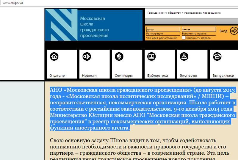 Мимикрия НКО-иностранных агентов