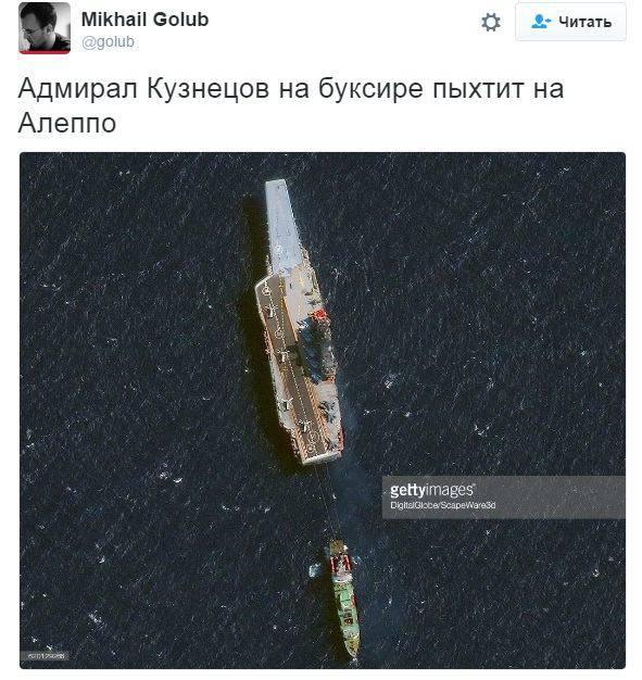 Буксировка Адмирала Кузнецова