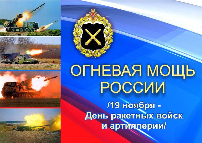Поздравление ко дню ракетных войск 111
